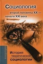 История теоретической социологии ХХ- нач. ХХI века