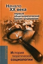 История теоретической социологии. Начало ХХ века