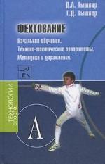Фехтование: Начальное обучение. Технико-тактические приоритеты. Методики и упражнения