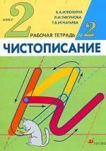 Чистописание. 2 класс. Рабочая тетрадь № 2, 9-е изд., стер