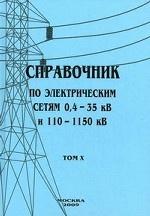 Справочник по электрическим сетям 0, 4-35 кВ и 110-1150 кВ. Том 10