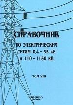 Справочник по электрическим сетям 0, 4-35 кВ и 110-1150 кВ. Том 8