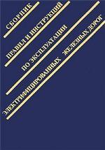 Сборник правил и инструкций по эксплуатации электрифицированных железных дорог
