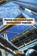 Мировой нефтегазовый рынок: инновационные тенденции