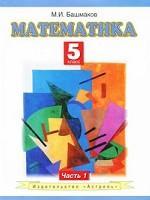 Математика. 5 класс. Часть 1