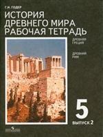 История Древнего мира. Рабочая тетрадь. 5 класс (комплект из 2 книг)