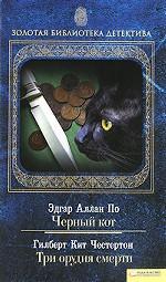 Черный кот. Три орудия смерти т.3 / Золотая библиотека детектива