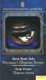 Рассказы о Шерлоке Холмсе. Король страха т.4 / Золотая библиотека детектива