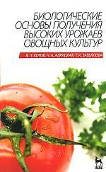 Биологические основы получения высоких урожаев овощных культур. Учебник
