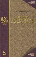 Введение в теорию множеств и общую топологию. Учебное пособие 2-е изд