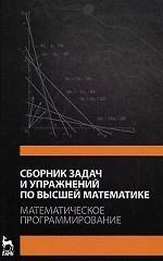 Сборник задач и упражнений по высшей математике. Математическое программирование. Учебное пособие. 3-е изд