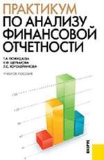 Практикум по анализу финансовой отчетности.Уч.пос