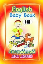 English Baby Book / Английский для детей