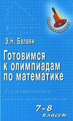 Готовимся к олимпиадам по математике. 7-8 классы