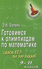 Готовимся к олимпиадам по математике. Сдаем ЕГЭ на 100 баллов. 9-11 классы