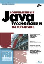 Современные Java-технологии на практике (+ CD)