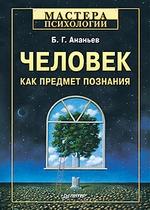 Человек как предмет познания. 3-е изд
