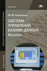 Система управления базами данных Access