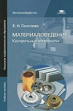 Материаловедение. Контрольные материалы