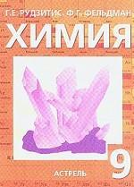 Химия: 9 класс: Учебник для общеобразовательных учреждений