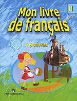 Mon livre de francais / Французский язык. 2 класс. Часть 2