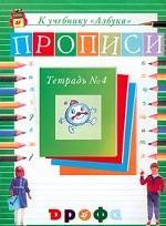 """Прописи к учебнику """"Азбука"""". Тетрадь №4"""