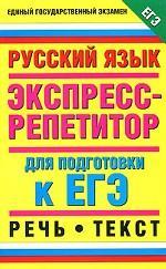 Русский язык. Экспресс-репетитор для подготовки к ЕГЭ. Речь. Текст
