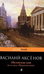 Московская сага. Книга первая. Поколение зимы