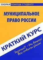 Муниципальное право России. Краткий курс