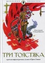 Три Толстяка: краткая версия романа-сказки