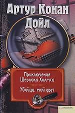 Собрание сочинений. Том 5. Приключения Шерлока Холмса. Убийца, мой друг