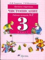 Прописи-ступеньки. Чистописание. 3 класс. Рабочая тетрадь № 2, 12-е изд., стер