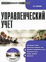CD Управленческий учет. Электронный учебник
