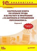"""Настольная книга по оплате труда и ее расчету в программе """"1С: Зарплата и Управление персоналом 8"""""""