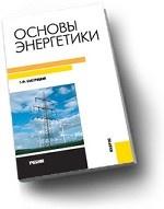 Основы энергетики.Уч.-2-е изд