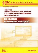 Секреты профессиональной работы с программой 1С: зарплата и управление персоналом 8. Введение в конфигурацию