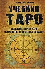 Учебник Таро: Традиц., карты Таро, псих и прак гад