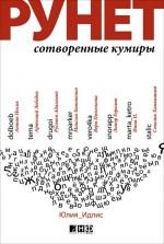 Рунет: Сотворенные кумиры