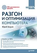 Разгон и оптимизация компьютера на 100% (+CD)