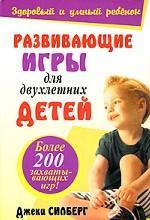 Развивающие игры для двухлетних детей
