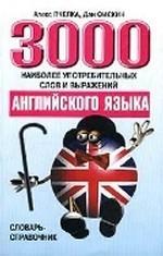 3000 наиболее употр. слов и выраж. англ.языка