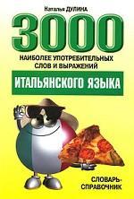 3000 наиболее употр.слов и выраж. итал. языка