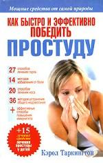Как быстро и эффективно победить простуду