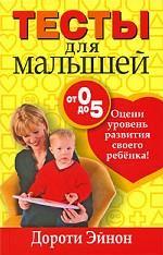 Тесты для малышей от 0 до 5 лет