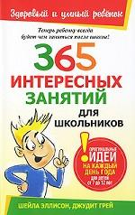 365 интересных занятий для школьников