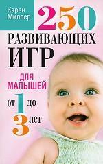 250 развив. игр для малышей от 1 до 3 лет