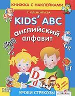 Английский алфавит. Книжка с наклейками