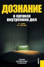 Дознание в органах внутренних дел.Пособие для подготовки к экзаменам.-2-е изд