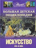 Большая детская энциклопедия. Том 7. Часть 2. Искусство XVII-XX века