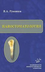 Наностоматология (иллюстрации)